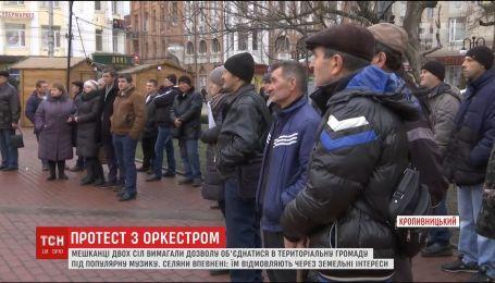 В Кропивницкому жители двух сел требовали разрешения объединиться в территориальную общину