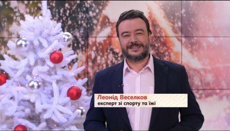 Леонід Веселков бажає провести 2018 рік смачно