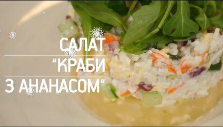 """Салат """"Краби з ананасом"""" - рецепти Сенічкіна"""