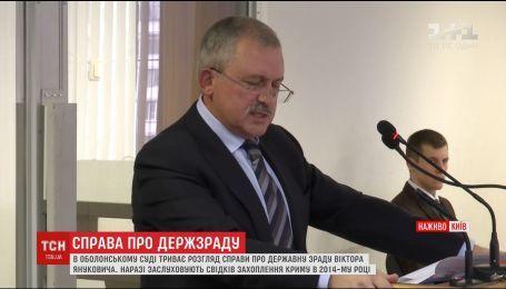 У суді про державну зраду Януковича встановлюють точну хронологію подій захоплення Криму