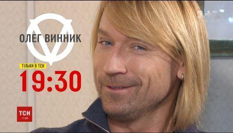 Олег Винник сознался ТСН, чем можно его соблазнить