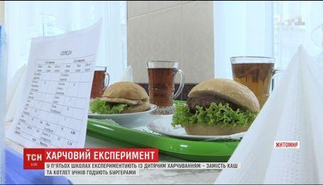 В Житомире вместо каш и котлет ученики будут завтракать бургерами и чизбургерами