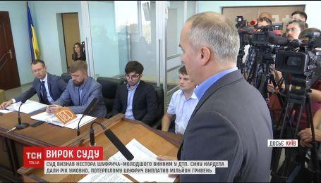 Суд вынес решение по делу о ДТП с участием Нестора Шуфрича-младшего