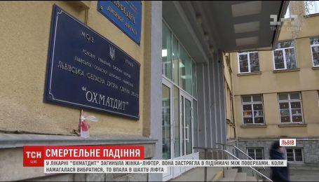 """У Львівській лікарні """"Охматдит"""" жінка впала у шахту ліфта і загинула"""