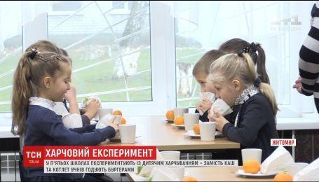У Житомирі у школах дітям замість стандартних сніданків готуватимуть бургери та чізбургери