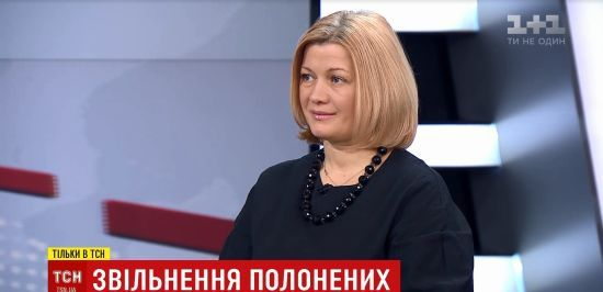 Україна може передати 23 росіян в обмін на бранців Кремля – Геращенко