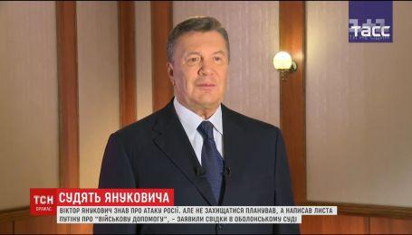 Віктор Янукович знав про майбутнє вторгнення Росії в Крим ще у грудні 2013 року