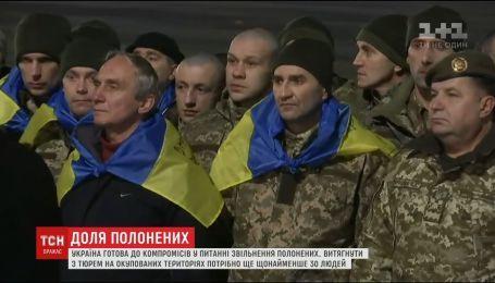 Україна готова до компромісів, аби звільнити заручників з окупованої території - Геращенко