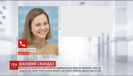Анна Музичук відмовилася їхати на чемпіонат світу до Саудівської Аравії через обмеження прав жінок