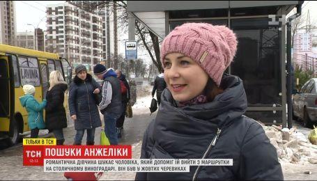 В Киеве девушка разыскивает парня, который сделал для нее романтический поступок