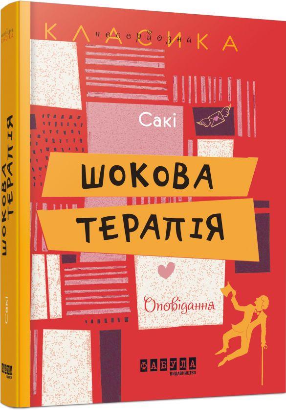 Обкладинки книжок_5