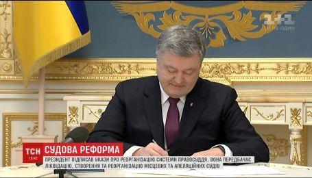 Президент підписав укази про реорганізацію системи правосуддя