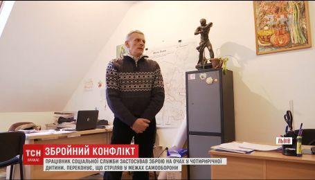 Во Львове работник социальной службы применил оружие во время патронажа семьи