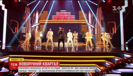 """Українські зірки та """"Квартал 95"""" відсвяткували Новий рік на сцені палацу """"Україна"""""""