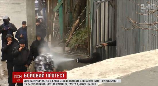 Дим, каміння, газ і кулаки: на елітному Печерську побилися активісти і забудовники