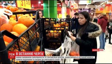 Кияни стали в черги у супермаркетах напередодні новорічних свят