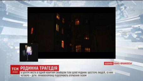 В квартире Ивано-Франковска погибла целая семья