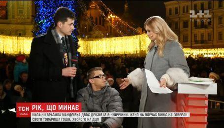 Украину поразил поступок двух друзей из Віннитчины, которые покорили Говерлу, несмотря на ДЦП