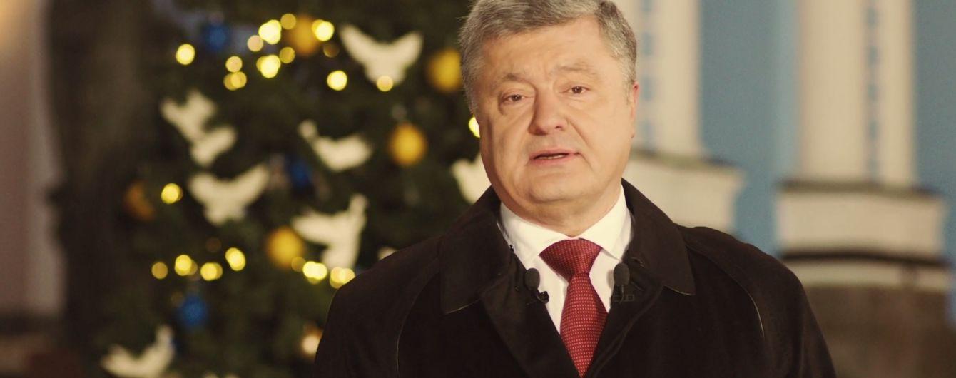 Новорічне слово президента: Порошенко вітає українців зі святом