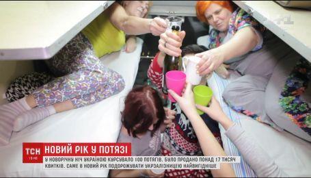 Новый год в поезде встретили не менее 17 тысяч пассажиров