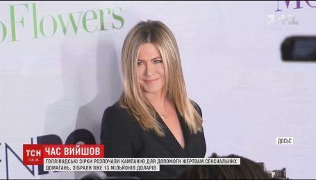 Голливудские звезды начали кампанию, чтобы помочь жертвам сексуальных домогательств