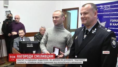 В Харькове наградили смелых заложников почтового террориста