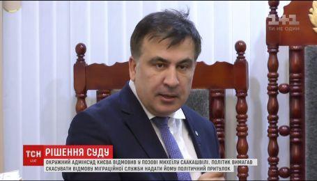 Суд отказался предоставить Саакашвили политическое убежище