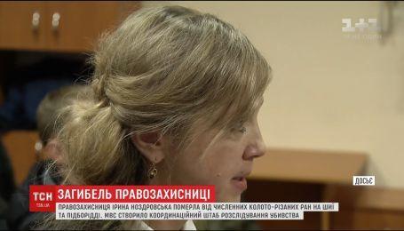 Правозахисниця Ірина Ноздровська загинула від численних колото-різаних ран на шиї і підборідді