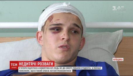 В Глевахе студента жестоко избили школьники