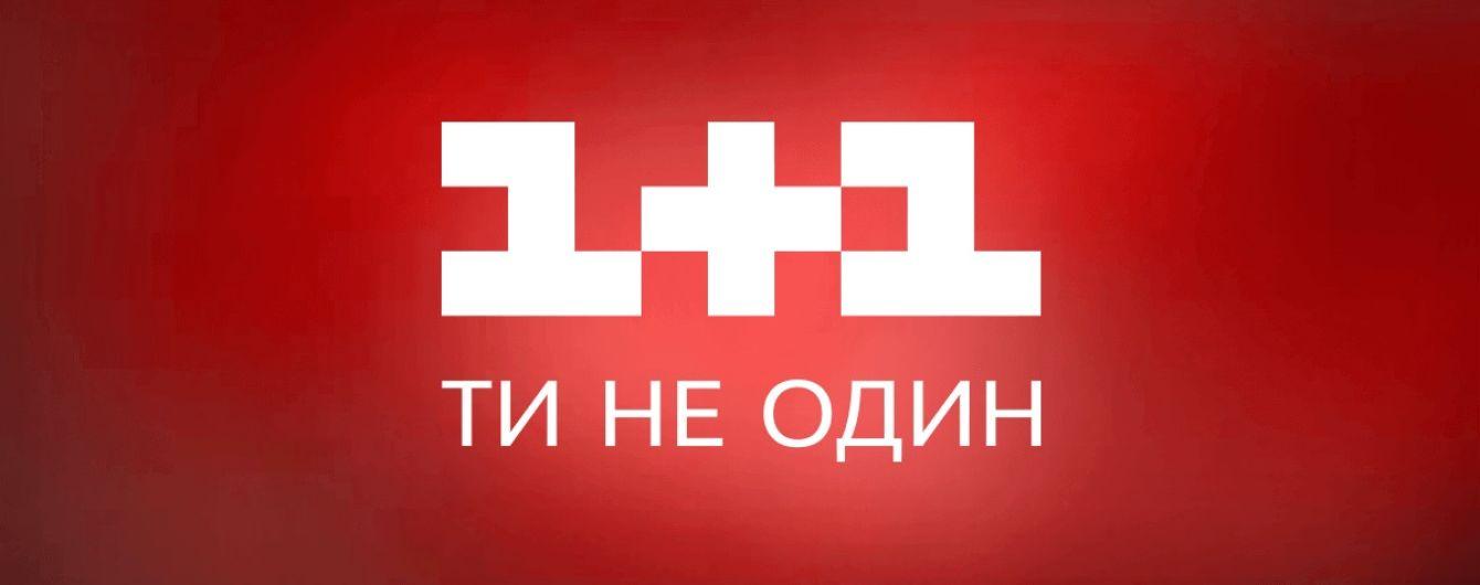 """Канал """"1+1"""" прокомментировал ситуацию с новогодним выпуском """"Вечернего квартала"""""""