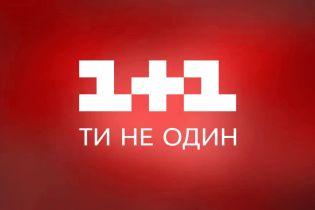 """Канал """"1+1"""" прокоментував ситуацію з новорічним випуском """"Вечірнього кварталу"""""""