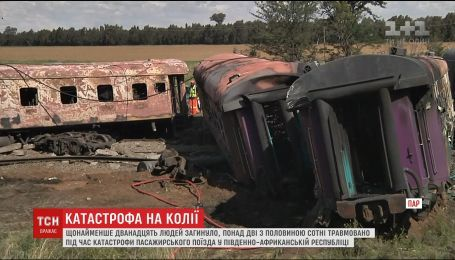 В ЮАР пассажирский поезд врезался в грузовик и сошел с рельсов, есть погибшие