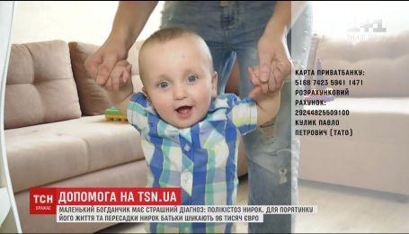 Маленький Богдан потребує допомоги у боротьбі за своє життя