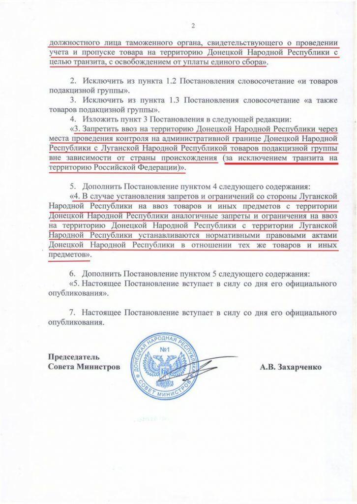 """Санкції """"ДНР"""" проти """"ЛНР"""""""