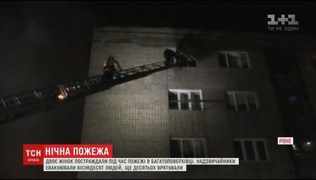 В Ровно произошел пожар в многоэтажке