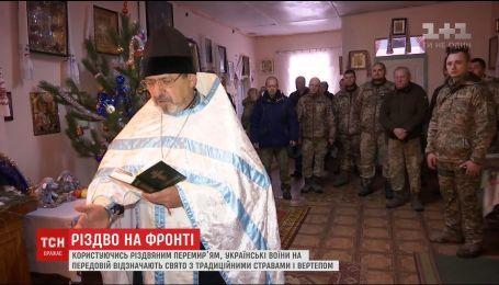 Українські бійці користуються відносним затишшям, аби відсвяткувати Різдво з усією Україною