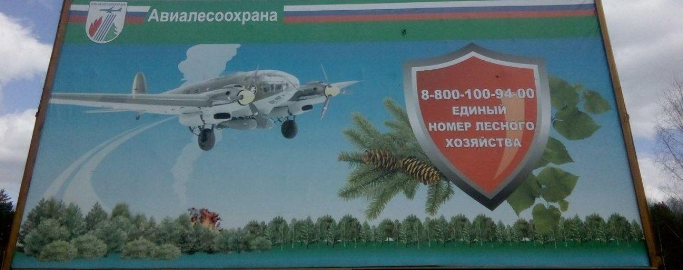 В России на баннере соцрекламы изобразили гитлеровский бомбардировщик