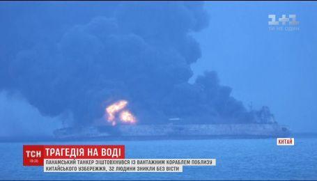 Поблизу китайського узбережжя сталась кораблетроща, десятки людей зникли безвісти