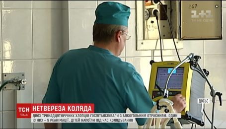 На Закарпатье подростки после колядования попали в больницу с алкогольным отравлением