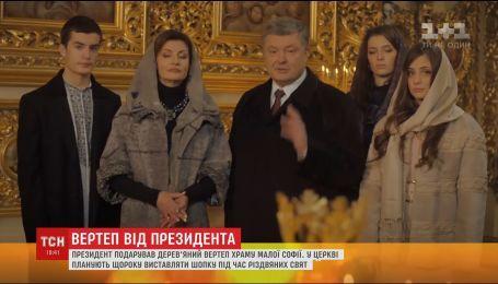 Порошенко подарував дерев'яний вертеп одному із храмів Софії Київської