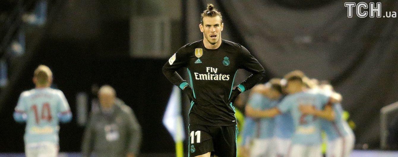 """""""Реал"""" втратив перемогу над """"Сельтою"""" та відстає від """"Барселони"""" на 16 очок"""