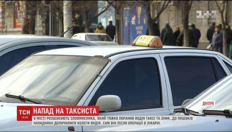 У Дніпрі розшукують зловмисника, який вночі тяжко поранив таксиста та втік