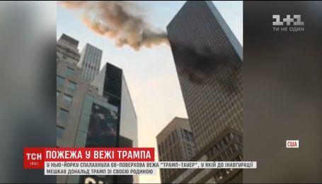 В Нью-Йорке загорелся небоскреб Трампа, есть пострадавшие