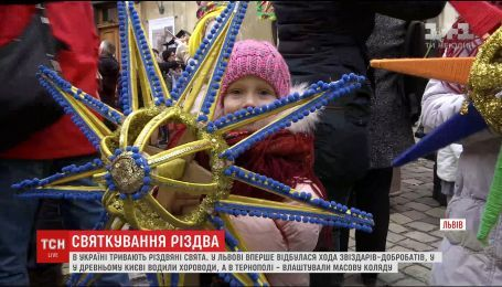 Коляда-флешмоб та хороводи: українці продовжують святкування Різдва та Нового року