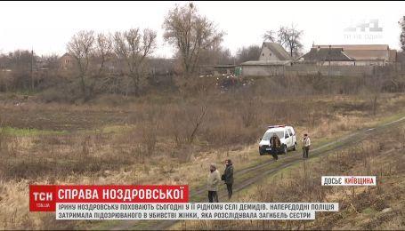 Затриманому чоловіку, якому закидають вбивство Ірини Ноздровської, оголосили про підозру