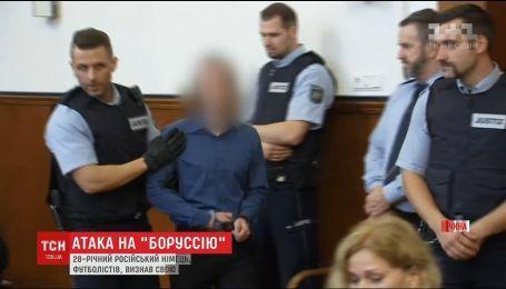 """Росіянин визнав свою провину у скоєнні нападу на футболістів німецької """"Боруссії"""""""
