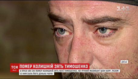 В Праге скончался бывший зять Юлии Тимошенко Шон Карр