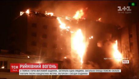 В российском городе Тюмень горел 9-этажный дом