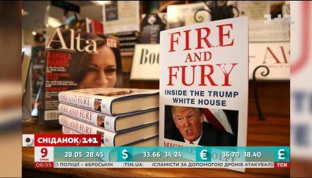 """""""Огонь и ярость"""": Трамп раскритиковал скандальную книгу о себе"""