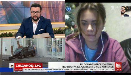 Последние новости о состоянии украинок, которые попали в ДТП в США